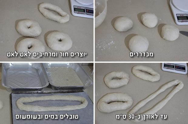 jerusalem-bagel
